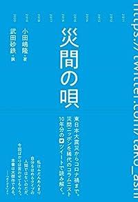 天才・小田嶋ここにあり! 『災間の唄』と『日本語を、取り戻す。』
