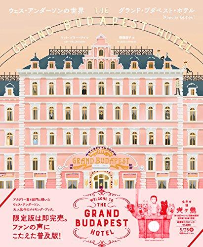 ウェス・アンダーソンの世界 グランド・ブダペスト・ホテル