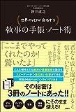 世界のVIPが指名する 執事の手帳・ノート術(新井 直之)
