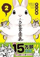 うさぎは正義 2 (リラクトコミックス Hugピクシブシリーズ)