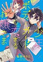 少年ボディーガードと恋するお嬢様 (リラクトコミックス Hugピクシブシリーズ)