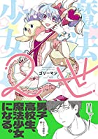 魔法少女2世 (リラクトコミックス Hugピクシブシリーズ)