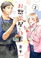 お惣菜屋とOL 2 (リラクトコミックス Hugピクシブシリーズ)