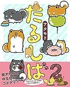 たるしば 2 (リラクトコミックス Hugピクシブシリーズ)