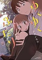 ゆくゆくふたり (リラクトコミックス Hugピクシブシリーズ)