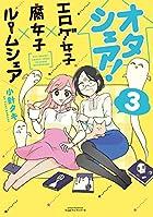 オタシェア! ~エロゲ女子×腐女子×ルームシェア~ 3 (リラクトコミックス Hugピクシブシリーズ)