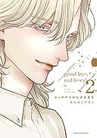 レッドベリルにさよなら 2 (ダリアコミックス)