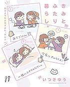 きみとふたり暮らし。 ~おはようもおやすみも、ぜんぶ~ (リラクトコミックス Hugピクシブシリーズ)