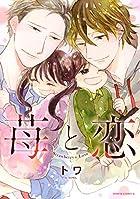 苺と恋 (ダリアコミックス)