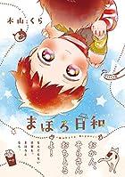 まほろ日和 (リラクトコミックス Hugピクシブシリーズ)