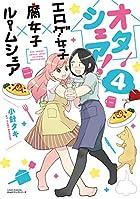 オタシェア! ~エロゲ女子×腐女子×ルームシェア~ 4 (リラクトコミックス Hugピクシブシリーズ)