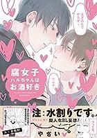 腐女子ハルちゃんはお酒好き (リラクトコミックス Hugピクシブシリーズ)