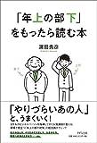 「年上の部下」をもったら読む本(濱田秀彦)