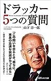 ドラッカー5つの質問(山下 淳一郎)