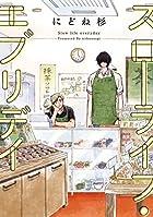 スローライフ・エブリデイ (G-Lish Comics)
