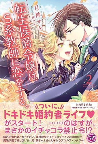 転生侯爵令嬢はS系教師に恋をする。(2)