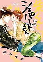 柴くんとシェパードさん2 (arca comics)