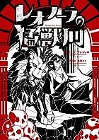 レオノーラの猛獣刑 (コミックジンガイ)