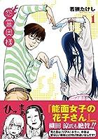 怨霊奥様(1) (フレックスコミックス)