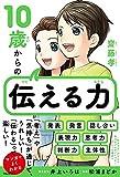 10歳からの伝える力(齋藤孝)