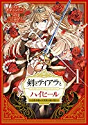 剣とティアラとハイヒール~公爵令嬢には英雄の魂が宿る~@COMIC 第1巻