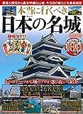 本当に行くべき日本の名城 (MSムック)
