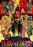 怪獣8号 日本を襲う脅威と防衛の系譜 (英和ムック)