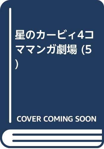 星のカービィ 4コママンガ劇場 全5巻