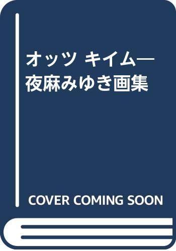 オッツ・キイム 夜麻みゆき画集