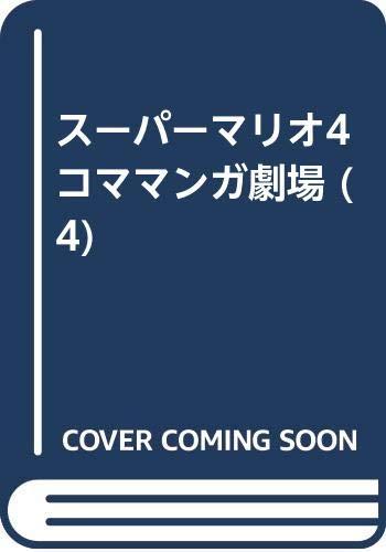 スーパーマリオ 4コママンガ劇場 全11巻