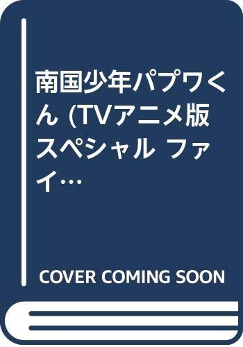 南国少年パプワくん テレビアニメ版スペシャルファイナル全二巻