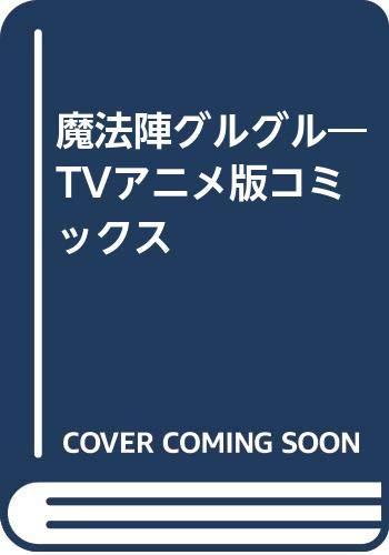 魔法陣グルグル・TVアニメ版コミックス(第1~5巻までの復刊に加え、未収録分を最終話まで収録する続巻)