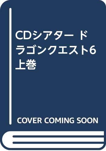 CDシアタードラゴンクエストVI全2巻
