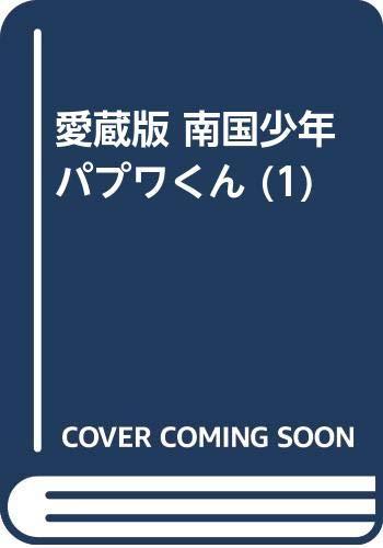 愛蔵版 南国少年パプワくん 4巻