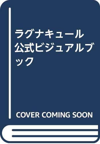 ラグナキュール公式ビジュアルブック