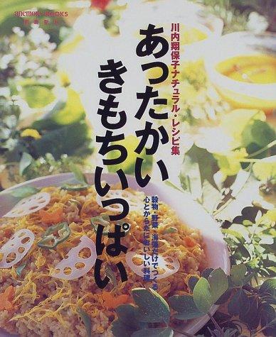 あったかいきもちいっぱい 川内翔保子ナチュラル・レシピ集