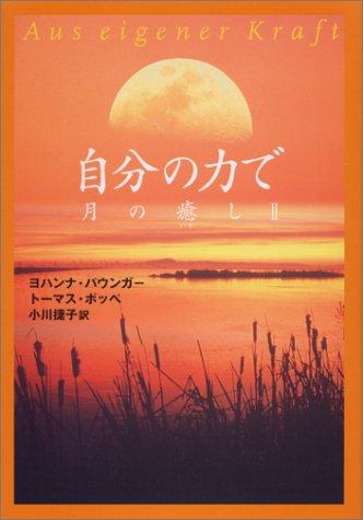 自分の力で―月の癒し〈2〉
