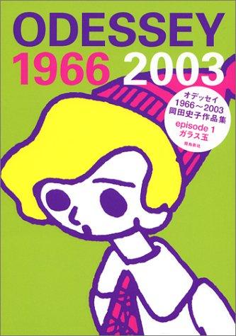 オデッセイ 1966~2003 岡田史子作品集 episode1 ガラス玉