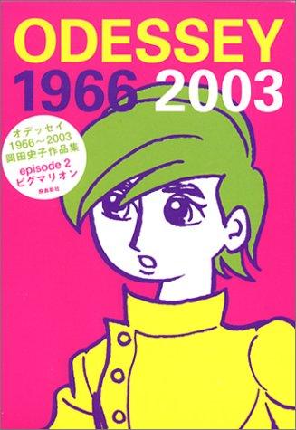 オデッセイ 1966~2003 岡田史子作品集 episode2 ピグマリオン