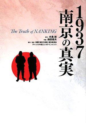 1937南京の真実