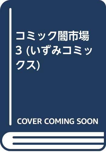 コミック闇市場3