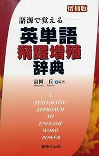 『英単語飛躍増殖辞典』
