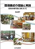 B199 『環境構成の理論と実践ー保育の専門性に基づいて』