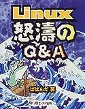 Linux 怒濤のQ&A