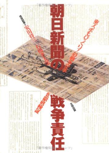 朝日新聞の戦争責任