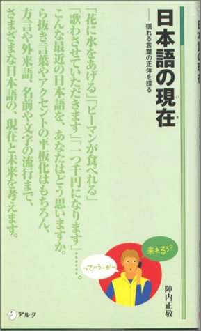 日本語の現在(いま) -揺れる言葉の正体を探る