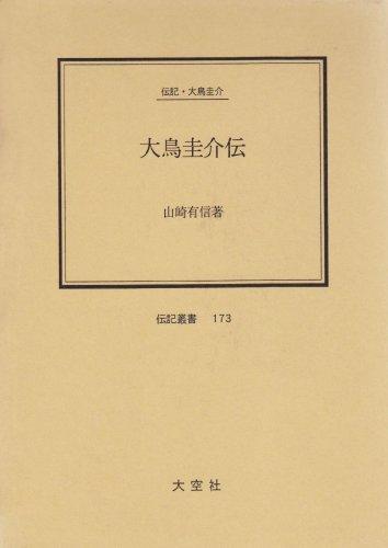 大鳥圭介伝―伝記・大鳥圭介 伝記叢書 (173)