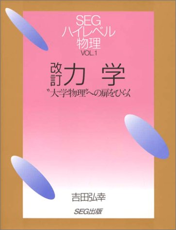 書名 力学 改訂版―大学物理への扉をひらく (SEGハイレベル物理 VOL. 1)