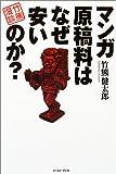Amazon.co.jp: 本: マンガ原稿料はなぜ安いのか?―竹熊漫談
