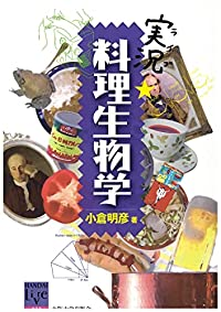 『実況・料理生物学』